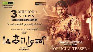 Magamuni - Official Teaser | Arya | Santhakumar | Mahima Nambiar, Indhuja | S S Thaman
