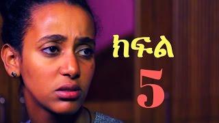 Yemeabel Wanategnoch - Part 5 (Ethiopian Drama)