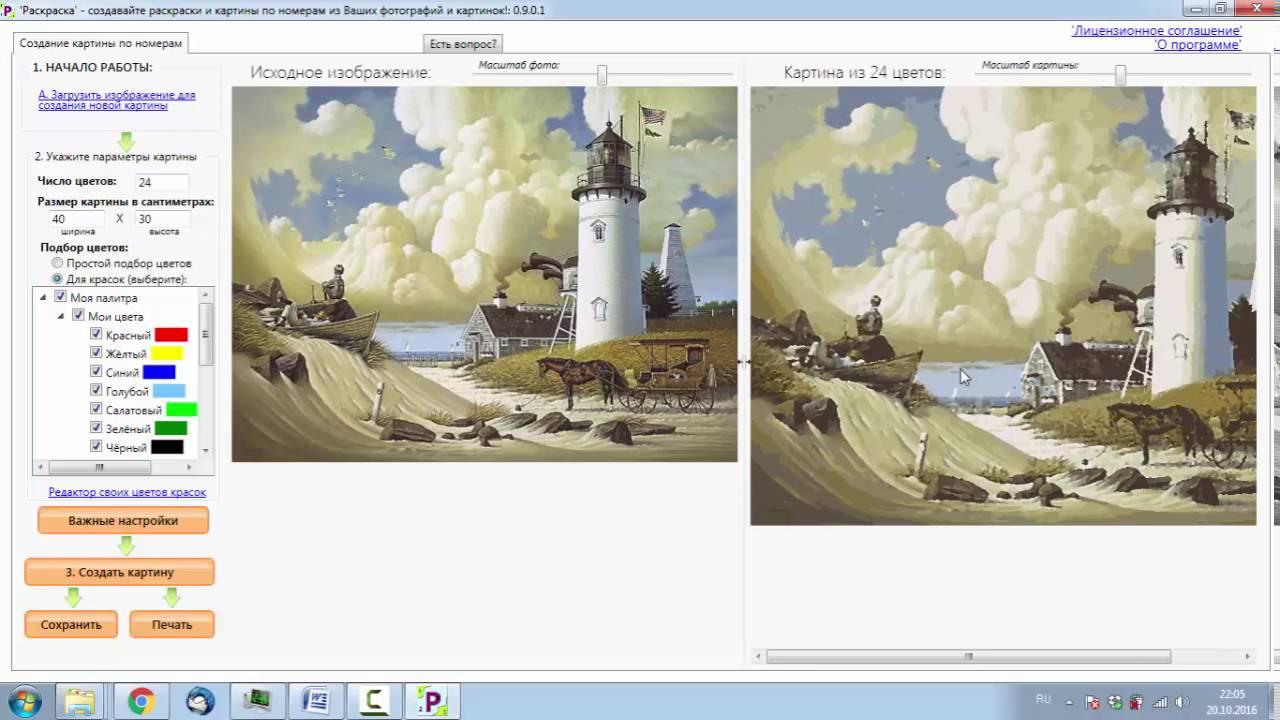 Программы для создания картин для раскраски