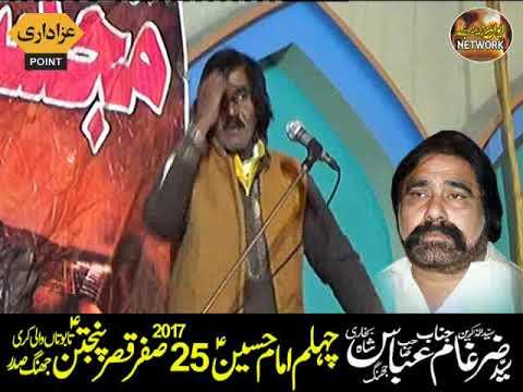 zakir malik Majlis 25 Safar 2017 Jhang Sadar bani zakir zargham abbas bukhari
