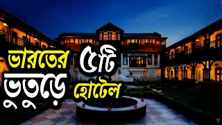ভারতের ৫ টি কুখ্যাত ভুতুড়ে হোটেল | 5 Most Haunted Hotels in India