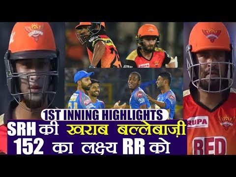 IPL 2018 SRH Vs RR : Rajasthan Royals Restrict Hyderabad For 151 Runs In 20 Overs | वनइंडिया हिंदी
