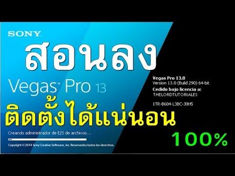สอนดาวโหลดโปรแกรม Sony Vegas Pro 13 ฉบับสมบูรณ์ 100%