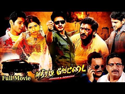 Athiradi Vettai Full Moction Film| Tamil Dubbed Movies|vie HD | Mahesh Babu A