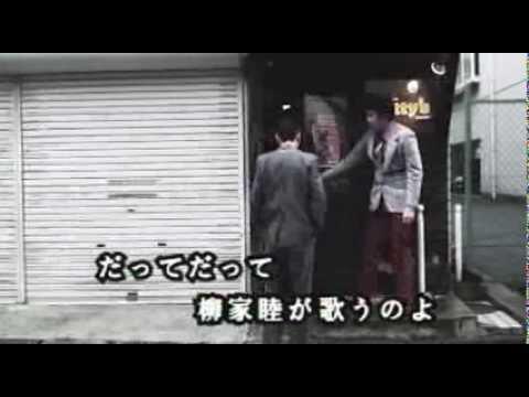【PV】 柳家睦&THE RAT BONES 『シビれる男』 1stアルバム「柳家睦~アウトローフォークの世界」より