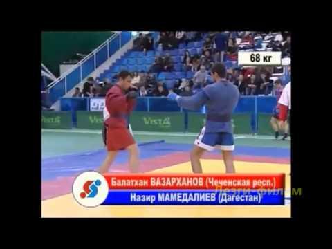 Лезгинские спортсмены  Боевое самбо  Lezgins athletes  Combat Sambo