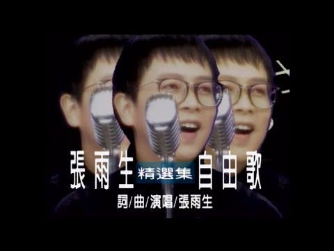 張雨生 Tom Chang - 自由歌  (official 官方完整版MV)