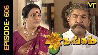 Thangam Tamil Serial | Episode 606 | Ramya Krishnan | Vijayakumar | Vision Time Tamil