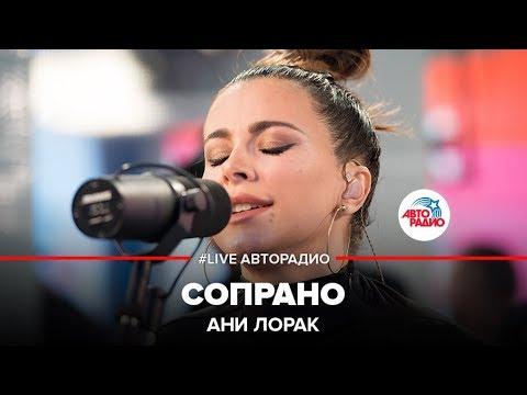 Ани Лорак - Сопрано (#LIVE Авторадио)