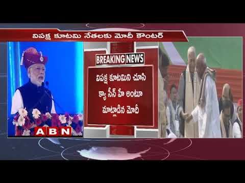 PM Modi responds to opposition leaders comments in Mamata's anti BJP rally | ABN Telugu