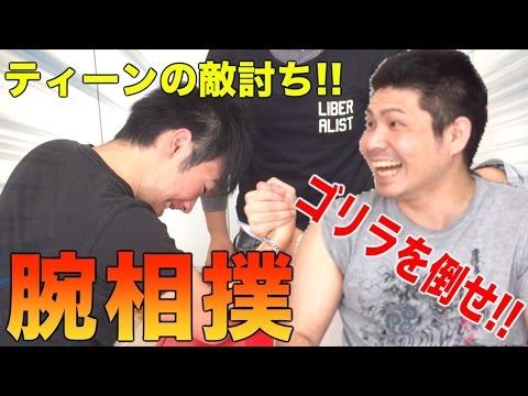 【腕相撲】中学生いじめは許さない!!全力で腕相撲挑んだらまさかの結果に.....!?