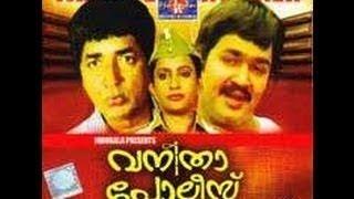 Vanitha Police 1984: Full Malayalam Movie