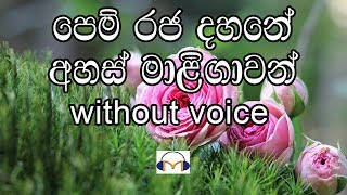 Pem Raja Dahane Karaoke (without voice) පෙම් රජ දහනේ
