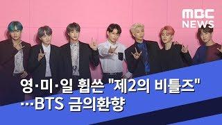 """영·미·일 휩쓴 """"제2의 비틀즈""""…BTS 금의환향 (2019.04.17/뉴스데스크/MBC)"""