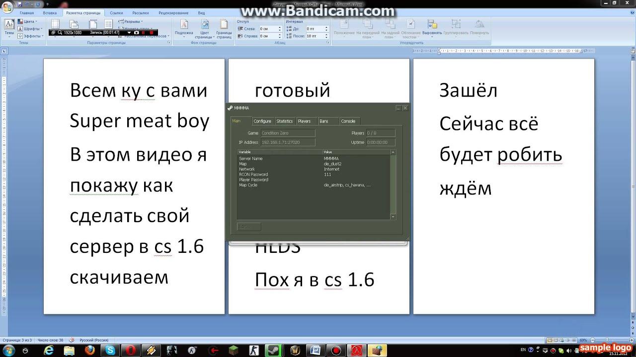 Как сделать свой сервер в c.s. 1.6