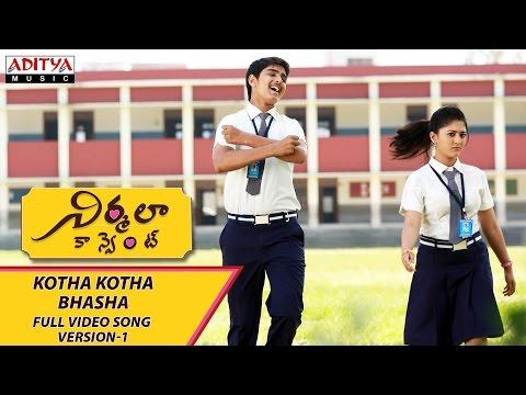Kotha Kotha Bhasha Video Song Version -1| Nirmala Convent Songs | Akkineni Nagarjuna, Roshan, Shriya