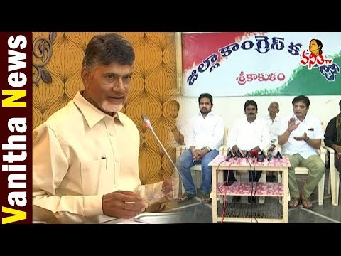 CM Chandrababu Planning for Alliance with Congress in AP | Vanitha News | Vanitha TV