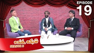 Shabake Khanda - Season 3 - Episode 19 22 hours ago48,592 views