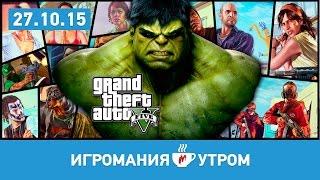 Игромания Утром, 27 октября 2015 (Just Cause 3, GTA V, Halo 5, Guitar Hero Live)