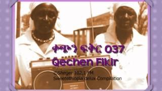 Qechen Fikir 037  (Radio Drama) Sheger 102.1 FM -- MP4