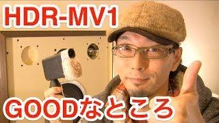 あらためて言おう。SONY HDR-MV1は ...