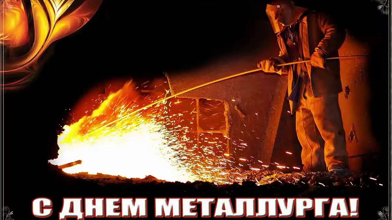 Поздравления с днем металлурга 75
