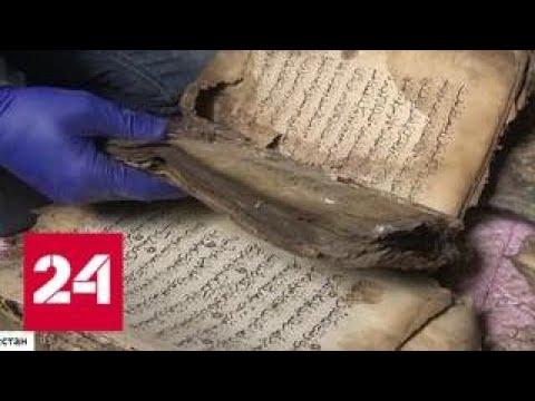 В Дагестане в стене мечети обнаружили старинные рукописи - Россия 24