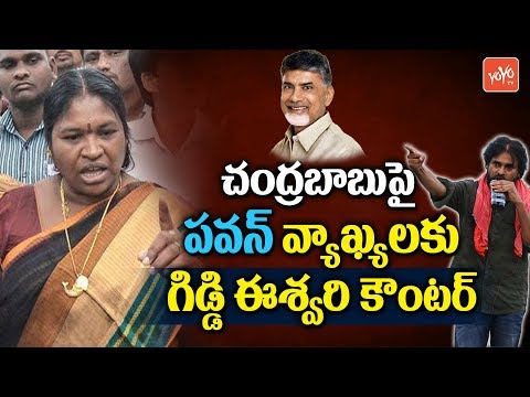 TDP MLA Giddi Eswari Counter To Pawan Kalyan Over His Comments On Chandrababu - Janasena | YOYO TV