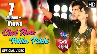 Chal Ame Pakha Pakhi | Official Video Song | Swaraj, Bhumika | Tu Mo Love Story | TCP