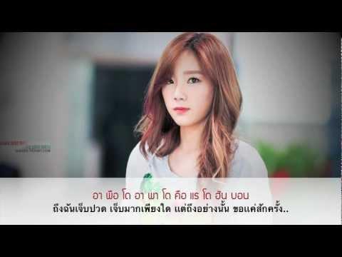 [Thai Sub] Kim Taeyeon - And One (그리고..하나)