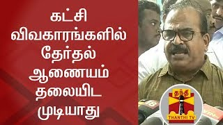 Election Commission can not interfere in AIADMK Affairs – Nanjil Sampath   PRESS MEET   Thanthi Tv