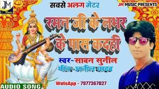 Saraswati Puja Song - रमनजी के लभर के पास कदही - Savan Sunil - Saraswati Puja ka gana Saraswati geet