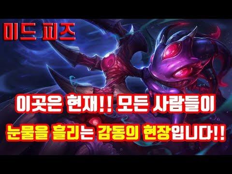 감동의 도가니탕 미드 피즈(Fizz) -해물파전 LOL 게임영상(2017.12.06)