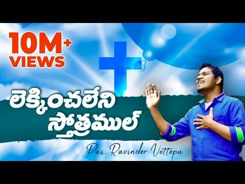 LEKINCHALENI SONG - లేకించలేని స్తోత్రముల్ by Pastor Ravinder Vottepu