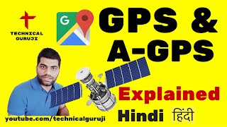 [Hindi/Urdu] GPS & A-GPS Explained in Detail | Location Tracking