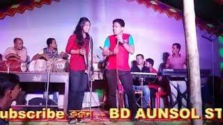 BABU AND SHEULY  SONG,ম্যাডামের মুচকী হাসির টানে  বাবু ও শিউলি দেখুন মঞ্চে কিবলে