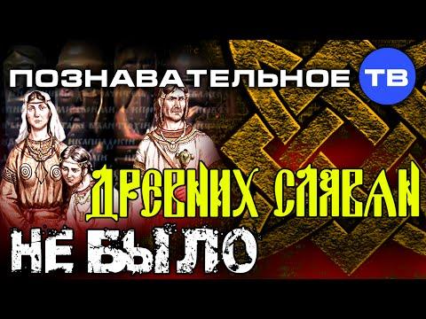 Неудобная история: Древних славян не было (Познавательное ТВ, Пламен Пасков)