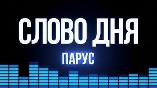 Слово Дня. Выпуск №53. Александр Домрин. Парус