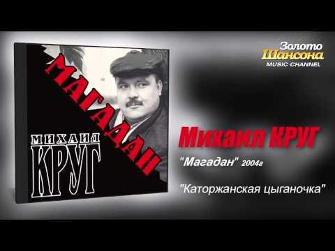 Михаил КРУГ - Каторжанская цыганочка (Audio)