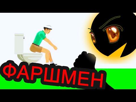 Фаршмен (Песня Pokemon go, Клип) - Happy Wheels