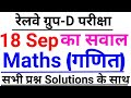 Railway Group D 18 Sep Math (गणित) के पूछे गए सभी प्रश्न का Answer   Railway Group D Question Paper thumbnail