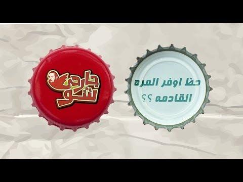 الفهلوة - جارحي شو