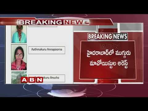 3 Extremists held in Hyderabad | ABN Telugu