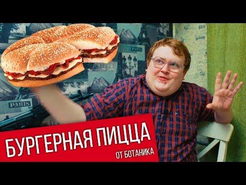Своими Руками - Бургерная Пицца