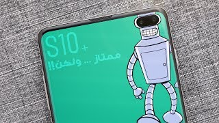 Samsung Galaxy S10 Plus Full Review | ممتاز ... ولكن !!