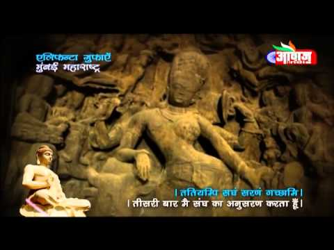 Buddha Vandana - Awaaz India TV Eliphanta Caves (Mumbai) theme...