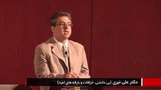 """سخنرانی مهم در مورد خرافات، جمهوری اسلامی و """"انقلاب فرهنگی"""" در ایران"""