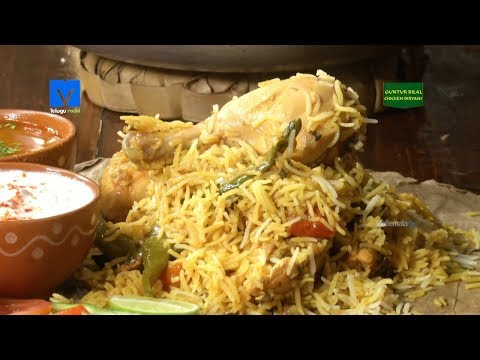 #GunturBilalChickenBiryani - How to Make Guntur Bilal Chicken Biryani  - Teluguruchi
