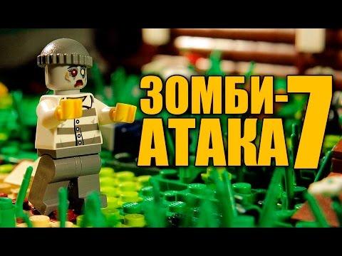 Мертвый дом - Зомби-атака 7 (лего мультик)