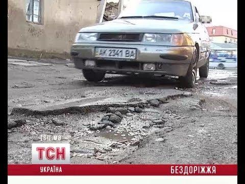 Даже миллиарды гривен не спасут украинские дороги